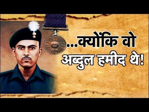 Param Vir Chakra विजेता शहीद Abdul Hamid को हमारा शत् शत् नमन! | UP Tak