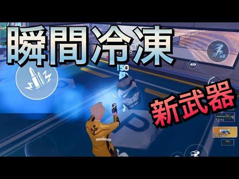 【機動都市X】新武器「凍結銃」が神性能過ぎる!?!?!?