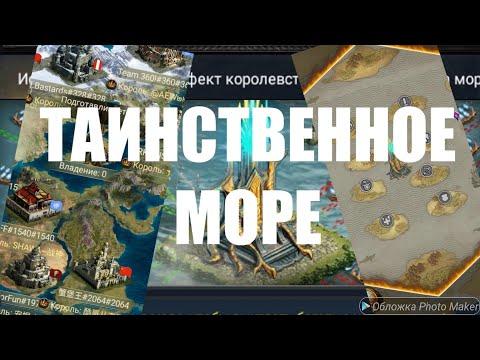 Таинственное море !!! Обзор события!!! Clash of Kings!!!