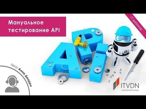 Мануальное тестирование API