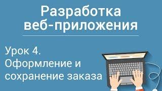 Урок 4. Разработка веб-приложения на php. Оформление и сохранение заказа