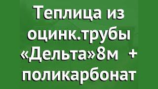 Теплица из оцинк.трубы «Дельта»8м (Воля) + поликарбонат обзор твп014 производитель Воля (Россия)