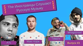 Иностранцы Слушают Русскую Музыку #3 Егор Крид, ATL, Mnogoznaal, Макс Корж, Тимати