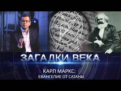 Карл Маркс. Евангелие от Сатаны | Загадки века