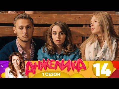 Анжелика | Сезон 1 | Серия 14