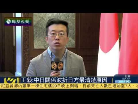 王毅会见日本外相岸田文雄: 表情冷漠语气严厉【Wang Yi met  Japan foreign minister Fumio Kishida】