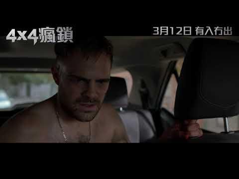 4x4瘋鎖 (4x4)電影預告