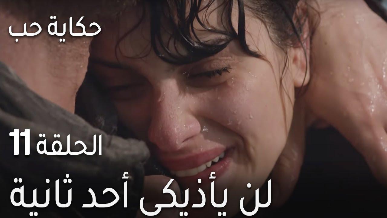 حكاية حب الحلقة 11 - لن يأذيكي أحد ثانية