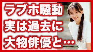 """【タイトル】不倫騒動中の高橋由美子が過去に""""不倫していた相手""""が大物..."""