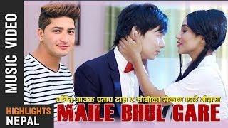 Pratap Das New Nepali Song - Maile Bhul Gare   Feat. Sonica Rokaya & Jiban Rai (2018/2075)