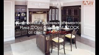 кухни Ника Д Оро бордо MM STOCK. Библиотеки для PRO100.