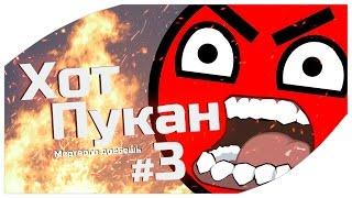 Хот Пукан 3 Мертвый ДК