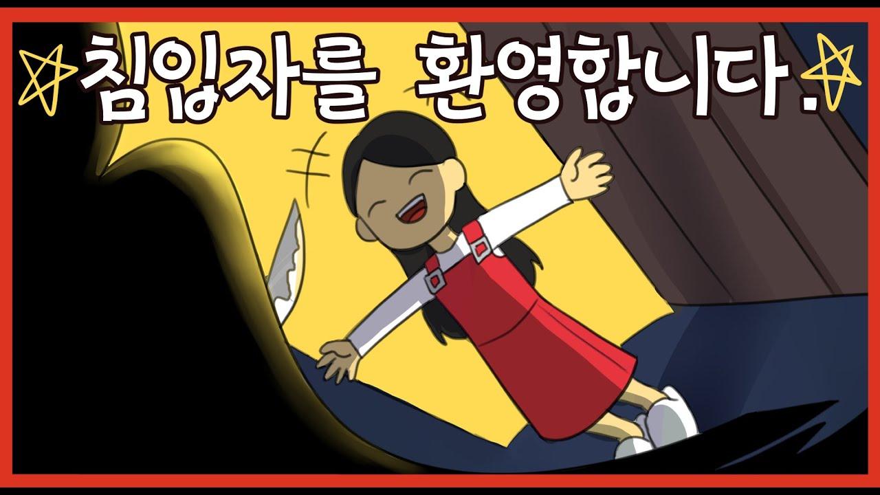 이해하면 무서운 이야기30[공포툰/이무이/오싹툰]해달의 영상툰