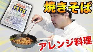 【焼きそば王】ペヤングをどっちが美味しくアレンジ料理できるか!? thumbnail