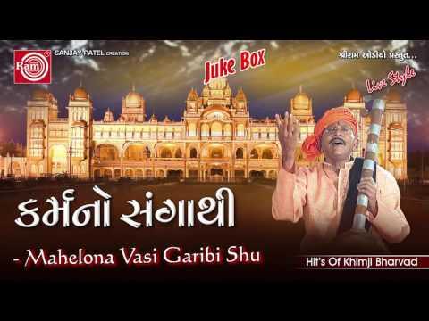 New Bhakti Geet | Mahelona Vasi Garibi Shu Jane | Gujarati Bhajan | Khimji Bharvad | Audio Song 2016