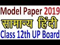 Solved General Hindi Model Paper Class 12th UP Board Part-1 | Student Go |