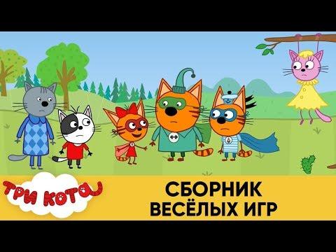 Три Кота | Сборник веселых игр | Мультфильмы для детей
