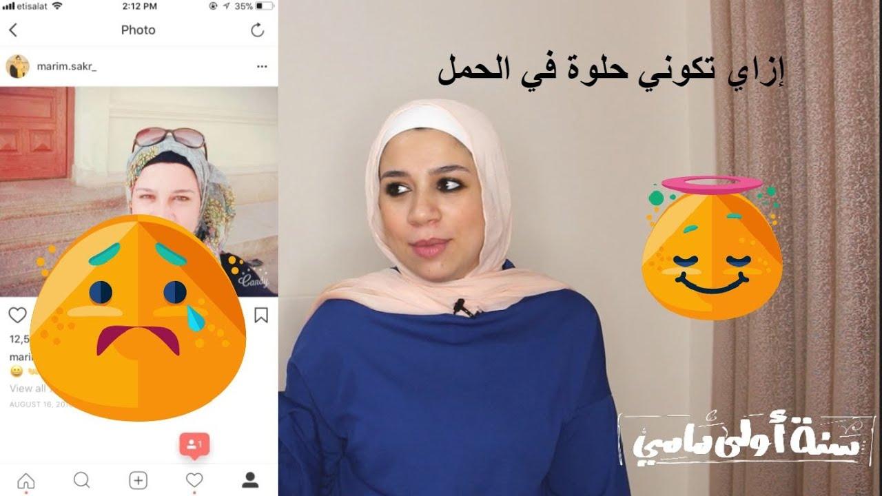 ليه الحمل الأولاني كان شكلي وحش !