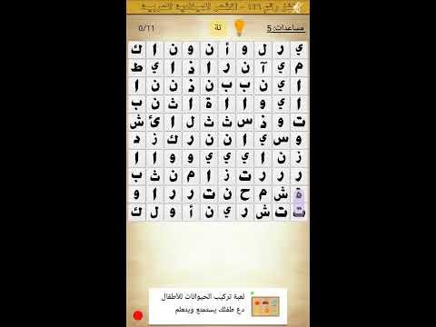 حل اللغز 146 الأشهر الميلادية العربية كلمة السر هي 366 يوم