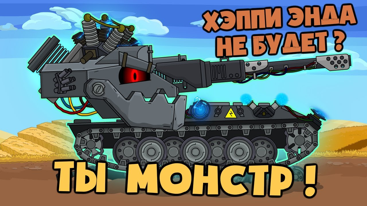 Ваффентрагер Е100 - ТЫ ЧЕРТОВ МОНСТР ! - Мультики про танки