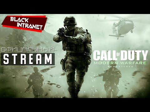 call-of-duty:-modern-warfare-remastered- -ПОЛНОЕ-ПРОХОЖДЕНИЕ- -stream-4