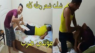 مقلب ازالة الشعر بالواكس في محمد | موتني ضرب 😂