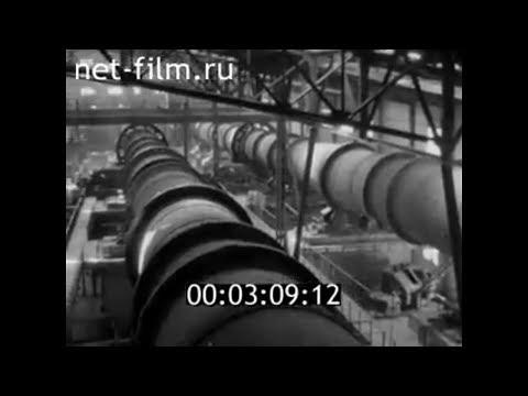 1962г. Себряковский цементный завод. Волгоградская обл