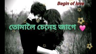Duti jibonere akhon tulunga nao Assamese love whatsapp status.😍😍love status😍😍 .Begin of love