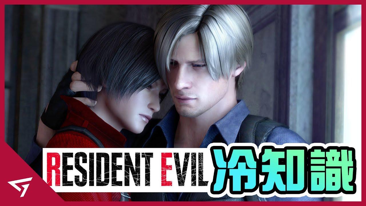 【惡靈古堡 Resident Evil】你所不知道的冷知識