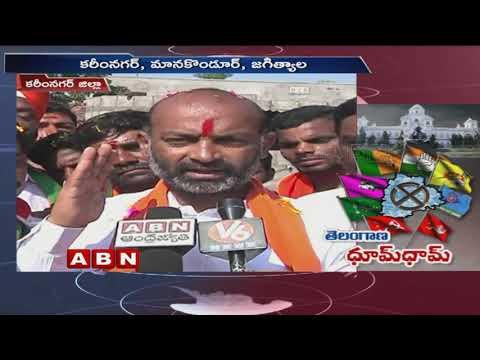 Parties Campaign Heats up Politics in Karimnagar District | ABN Telugu
