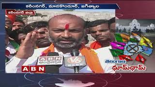Parties Campaign Heats up Politics in Karimnagar District   ABN Telugu