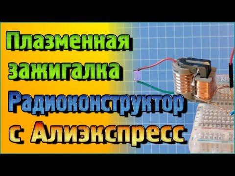 Плазменная зажигалка – Радиоконструктор с Алиэкспресс