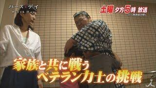土曜ごご5時 『バース・デイ』 7月29日放送予告 相撲界に新たな歴史を刻...