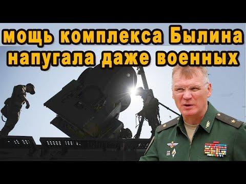 Былина новейший комплекс РЭБ России был ненадолго включен и вырубил всё вокруг от мала до велика