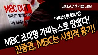 MBC 초대형 가짜뉴스로 망했다! (박완석 문화부장) …