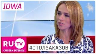 """👰 IOWA о предстоящей свадьбе """"Стол заказов"""" на RU.TV - Полная версия интервью"""