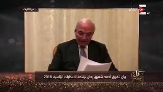 كل يوم - بيان للفريق أحمد شفيق يعلن فيه ترشحه للإنتخابات الرئاسية 2018