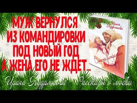 Муж вернулся из командировки раньше... Новогодний рассказ о любви. Ирина Кудряшова