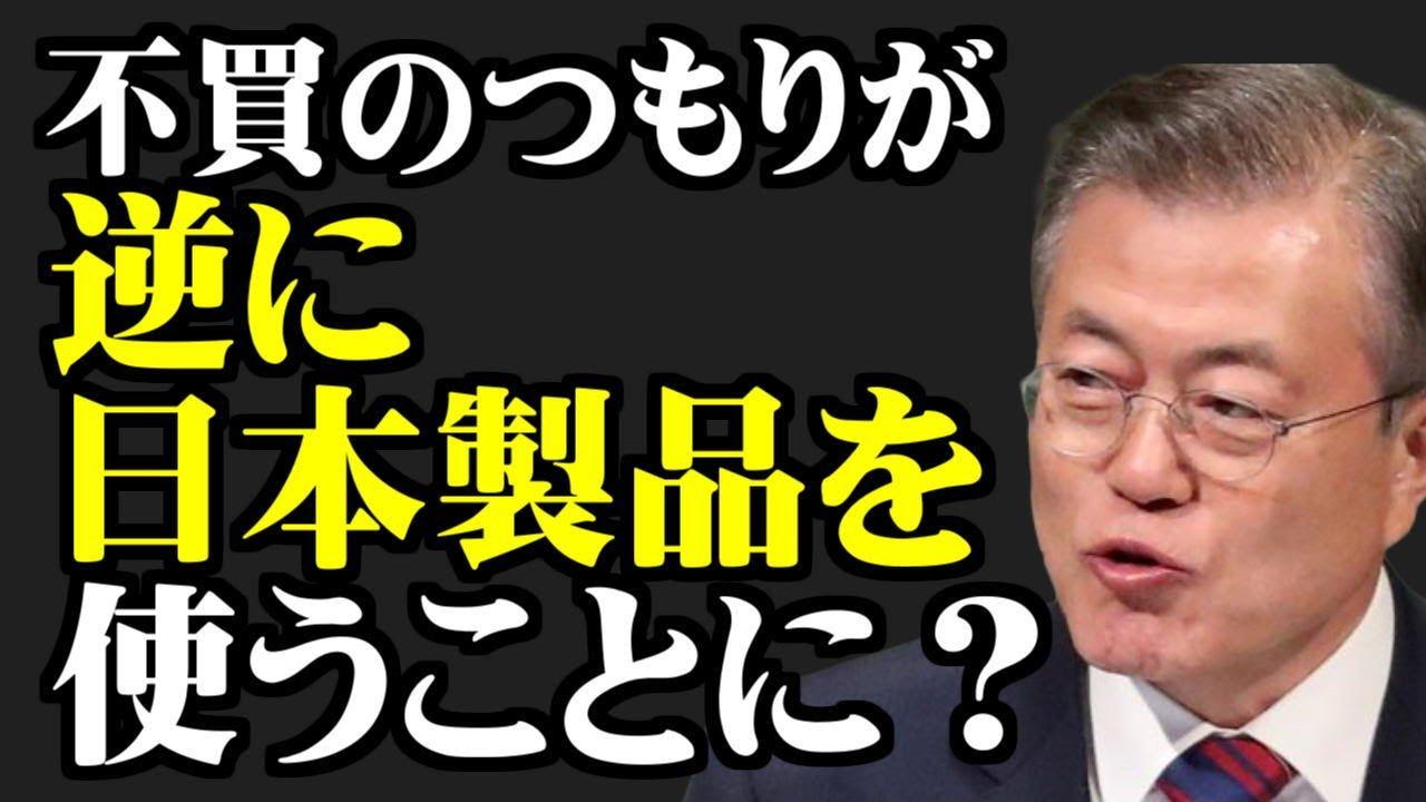 隣国の不買運動1年、日本企業の支援なしに不買は成立しないという皮肉