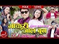 Ramji Khand Hit Songs