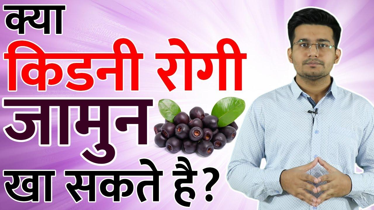 क्या किडनी रोगी जामुन खा सकते है? | Jamun For Kidney Patients | EP. 41 Apke Sawal Humare Jawab |