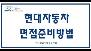 현대자동차 면접준비방법 feat.강남취업면접학원