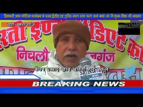Gyan bharti college me dekhen kaise mana 26 janvary SATELLITE NEWS