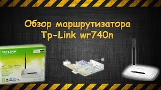обзор маршрутизатора TP LINK TL WR740N