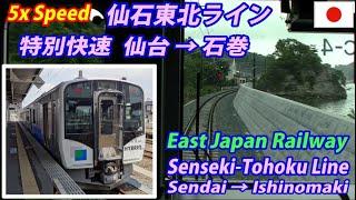 5x Newly HYBRID TRAIN 仙石東北ライン・特別快速 仙台→石巻 全区間
