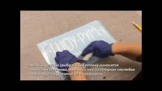 видео Плоттерная порезка в Киеве | Фастпринт – заказать услугу плоттерной резки оракала, пленки: цены, сроки, условия доставки