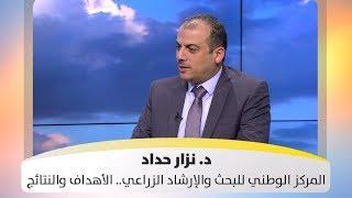 د. نزار حداد - المركز الوطني للبحث والإرشاد الزراعي .. الأهداف والنتائج