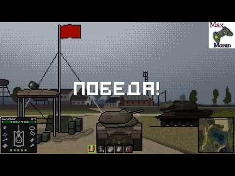 8bit [WoT]Старая игра(версия)
