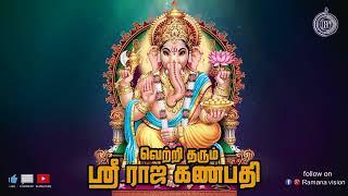 Raja Yoga Ganapathi Devotional Songs by Bombay Saradha -Vetri Tharum Sri Raja Ganapath