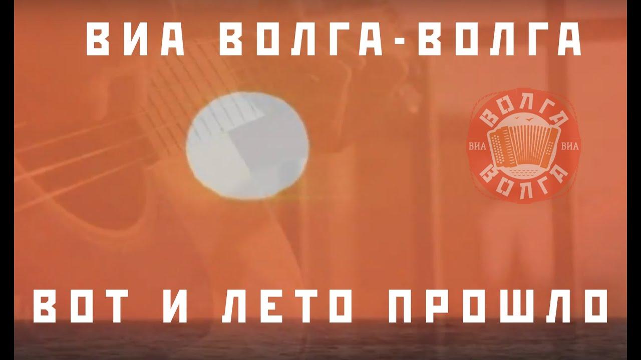 """ВИА Волга-Волга """"Вот и лето прошло"""""""